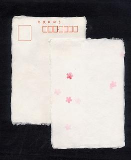 耳付きはがき 小桜  郵便番号枠あり