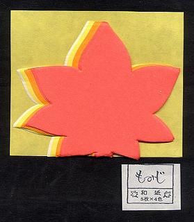 もみじ 型抜き カラー1