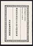 「製紙巡回教師吉井源太講話筆記」表紙